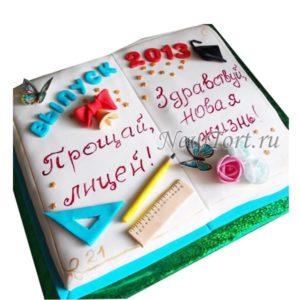 Торт ВЫП19