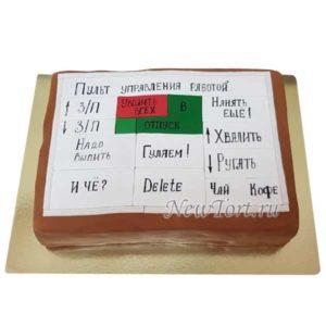 Торт пульт управления коллективом